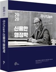 신용한 행정학 7급 기본서(2020)(난!공불락)