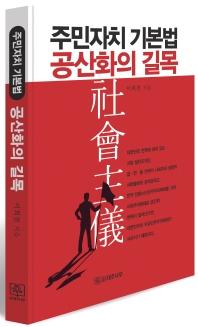 주민자치 기본법 공산화의 길목