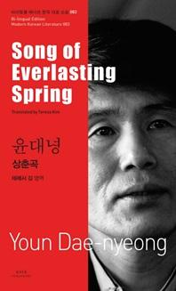 윤대녕  상춘곡(Song of Everlasting Spring)