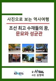 [사진으로 보는 역사여행] 조선 최고 수재들의 꿈, 문묘와 성균관