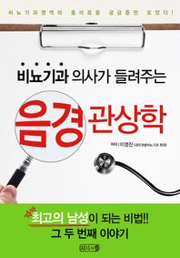 비뇨기과 의사의 음경관상학