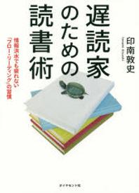 [해외]遲讀家のための讀書術 情報洪水でも疲れない「フロ-.リ-ディング」の習慣