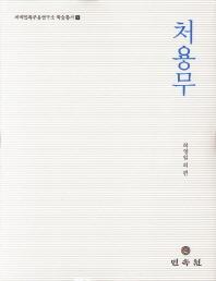 처용무(세계민족무용연구소 학술총서 9)(양장본 HardCover)