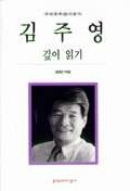 김주영 깊이 읽기