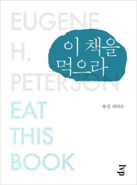 이 책을 먹으라