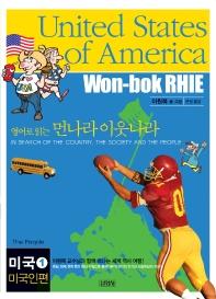 영어로 읽는 먼나라 이웃나라. 10: 미국 1(미국인편)