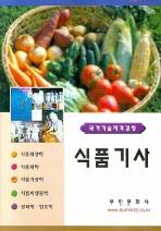 식품기사(2008)