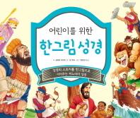 한그림성경(어린이를위한)