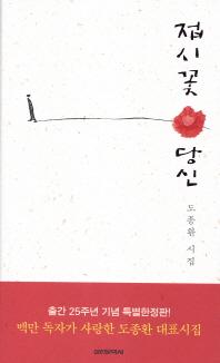 접시꽃 당신(출간 25주년 특별한정판)