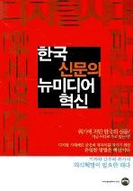 한국 신문의 뉴미디어 혁신