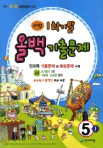 올백 기출문제 5-1(1학기말)(해법)(2008)