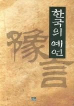 한국의 예언(양장본 HardCover)