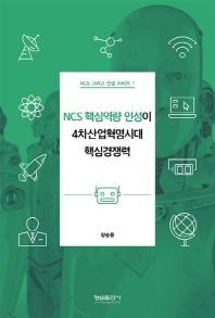 NCS 핵심역량 인성이 4차산업혁명시대 핵심경쟁력(NCS 그리고 인성 시리즈 1)