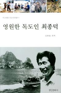 영원한 독도인 최종덕(독도최종덕기념사업회총서 1)(양장본 HardCover)