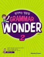 GRAMMAR WONDER. 2(���ϴ� ������)