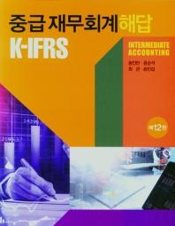 K-IFRS 중급재무회계 해답(12판)(12판)