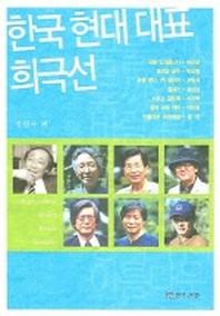 한국 현대 대표 희극선