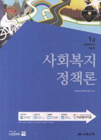 사회복지정책론(사회복지사 1급 기본서)(2013)