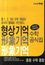수학공식집 (중등수학종합)(형상기억)