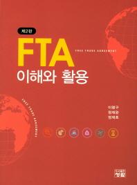 FTA 이해와 활용(2판)