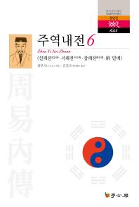 주역내전. 6(한국연구재단 학술명저번역총서 동양편 613)(양장본 HardCover)