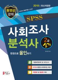 SPSS 사회조사분석사 2급 실기 한권으로 올인하기(2018)