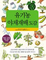 유기농 야채재배 도감