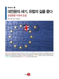 대전환의 세기  유럽의 길을 묻다