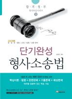 형사소송법(2011)(단기완성)(2판)(합격청부동의보감시리즈 9)
