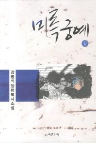 미륵 궁예(상)