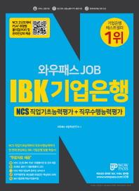 IBK기업은행 NCS 직업기초능력평가+직무수행능력평가(2018 하반기)(와우패스 JOB)