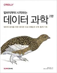 데이터 과학(밑바닥부터 시작하는)(2판)(프로그래밍인사이트)