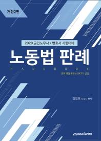노동법 판례 핸드북(2020)(개정판 2판)