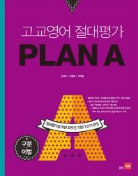고교영어 절대평가 Plan A(플랜에이): 구문 어법
