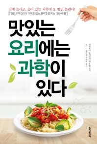 맛있는 요리에는 과학이 있다 /홍익출판사/2-000