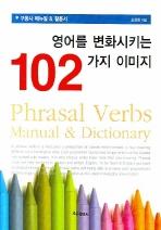 영어를 변화시키는 102가지 이미지