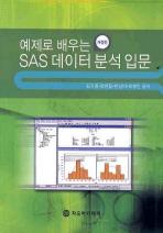 SAS 데이터 분석 입문(예제로 배우는)(개정판)
