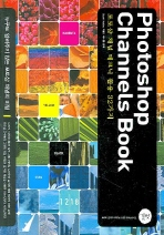 PHOTOSHOP CHANNELS BOOK