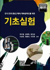 기초실험(전기 전자 통신 제어 계측 공학도를 위한)(6판)