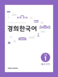 경희 한국어 고급. 1: 읽고 쓰기(경희대)(경희대 한국어 교재 시리즈)
