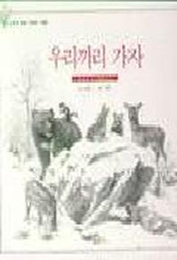 우리끼리 가자(도토리 계절 그림책)