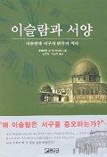 이슬람과 서양:이슬람과 서구의 반목의 역사