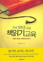 책읽기 교육