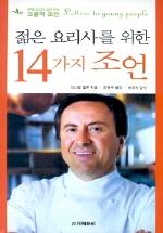 젊은 요리사를 위한 14가지 조언 --- 약간헌책, 윗면 서명