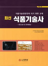 식품기술사(최신)(개정판 3판)