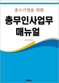 총무인사업무 매뉴얼(중소기업을 위한)