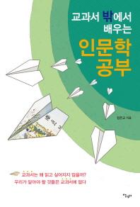 교과서 밖에서 배우는 인문학 공부(반양장)
