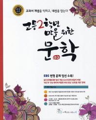 문학(2014)(고등2학년 만을 위한)