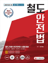 철도안전법(2018)(개정판)