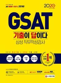 GSAT 삼성 직무적성검사(2020)